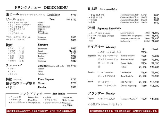 ビール・焼酎・チューハイ・日本酒・冷酒・ウィスキー・ブランデー・ソフトドリンク