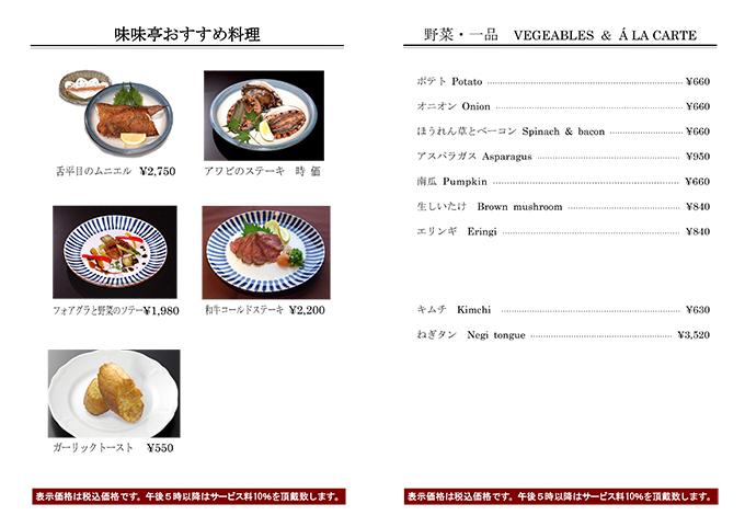 味味亭おすすめ料理・野菜・一品