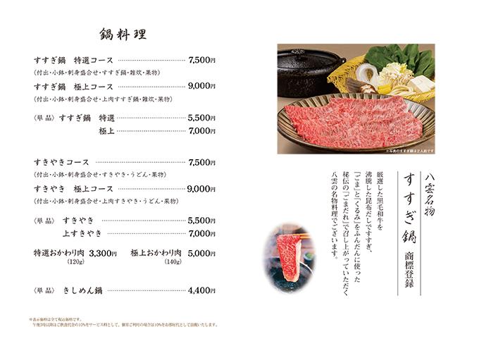 すすぎ鍋(しゃぶしゃぶ)、すきやき