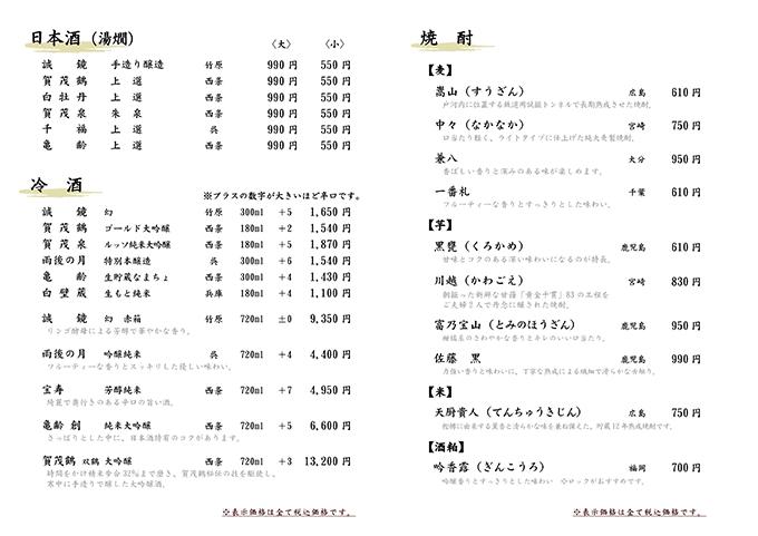 日本酒・冷酒・焼酎