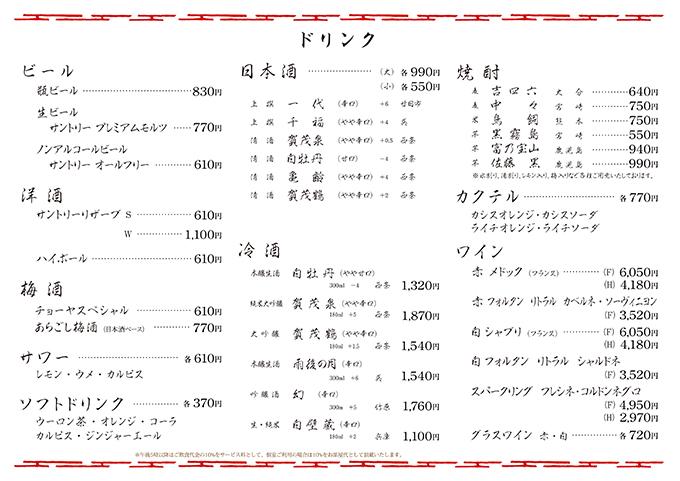 ビール・洋酒・梅酒・サワー・ソフトドリンク・日本酒・冷酒・焼酎・カクテル・ワイン