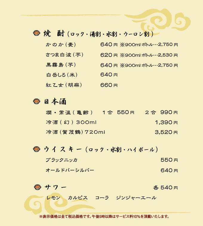 焼酎・日本酒・ウィスキー・サワー