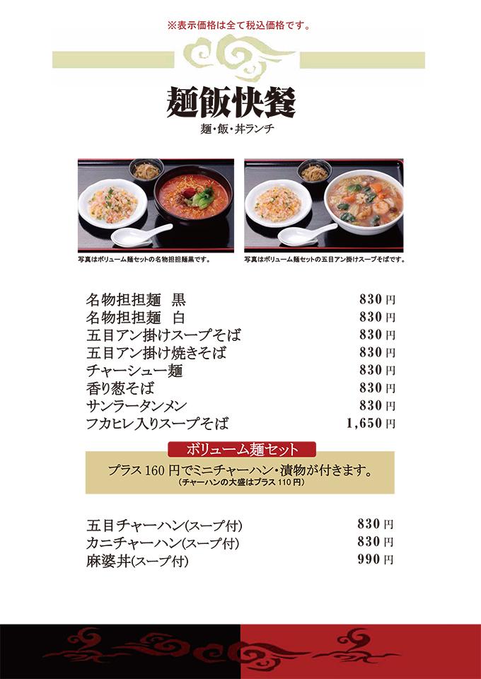 麺・飯・丼ランチ