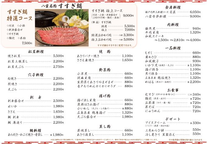 コース・一品料理
