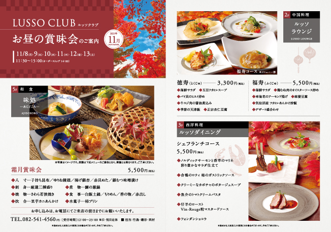 11月お昼の賞味会【11月8日~13日】