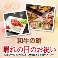 広島牛指定料飲店